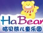 哈贝熊加盟