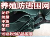 七绞龙虾防逃网/绿色龙虾防逃网/池塘龙虾防逃网