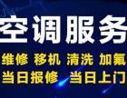 天津南开区空调维修专家 市内上门维修服务