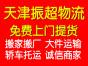 天津到阳泉市的物流专线