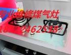 天津津南区修理燃气灶