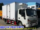 永州冷藏车 冷冻车 保鲜车 疫苗运输车销售商