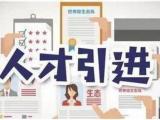 天津天津人才引进 引进人才 资格证考证