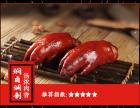 河南省郑州熟食加盟店加盟流程是什么?加盟多少钱?