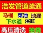 天津河北下水堵塞疏通公司