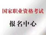 天津高级资格证多钱 落户天津 新政策