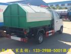 柳州压缩垃圾车 摆臂垃圾车 勾臂垃圾车 密封垃圾车