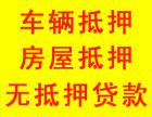 天津抵押房子贷款
