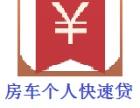 天津南开区汽车抵押贷款条件