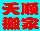 天津武清搬家公司地址
