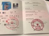 天津海河人才引进二级技师资格证报名