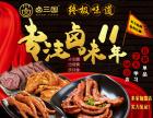 东莞熟食品牌排行榜?+加盟流程是什么