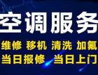 天津南开区空调维修的电话 市内上门维修服务