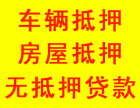 天津自己房子抵押贷款