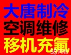 天津变频空调维修店