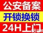天津市和平区开锁公司哪家正规?