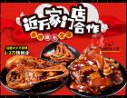 深圳开个熟食店需要什么?+加盟流程是什么