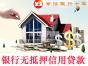 天津滨海新区公积金信用贷款正规公司