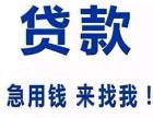 天津小车抵押贷款吗
