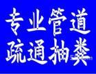 天津工业管道疏通
