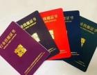 天津中国商业行业技能证健康管理 幼儿教育 人力资源 社会工作