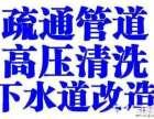 天津河西疏通下水道