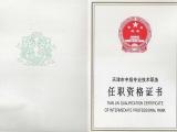 北京南开区中专型落户技能证机构公司