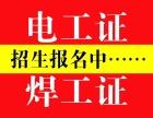 北京有限空间作业证在哪报名考试