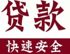 天津抵押贷款老房子
