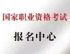 北京高处安装维护拆除作业证在哪考试