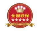 欢迎访问杭州TCL冰箱官方网站各点售后服务咨询电话