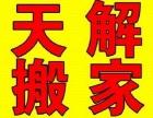 天津专业搬家服务公司