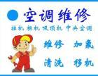 天津南开区空调维修项目 市内上门维修服务