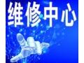 欢迎访问-湛江神州热水器全国售后服务维修电话欢迎您
