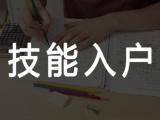 北京哪个区可以报考 职业技能证 可以落户 多久下证