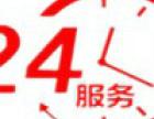 欢迎访问 唐山樱花热水器 各点售后服务咨询电话欢迎您
