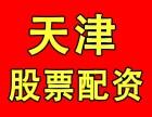 天津股票配资公司排名