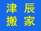 天津北仓镇哪家搬家公司便宜
