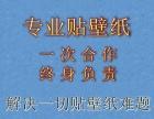 天津南开区贴壁纸多钱一平米+质量保障/免费测尺