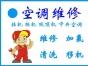 天津塘沽北京空调维修