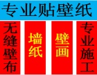 天津南开区卧室怎样贴壁纸好看+质量保障/免费测尺