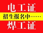 北京制冷与空调设备安装维修证去哪报名