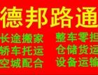 天津到四子王旗的物流专线