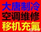 天津专业维修空调中心