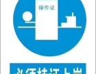 天津电工 焊工 制冷 登高 架子工 安全员证