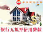 天津东丽区房产短期拆借低利息