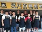 湛江湛江加盟一家周黑鸭大概多少钱?