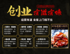 邵阳三林熟食加盟费多少钱?+加盟流程是什么