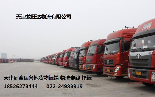 天津到杭州市物流专线
