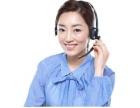 东莞夏普空调/中央空调维修(全国)各区点~报修服务是多少?
